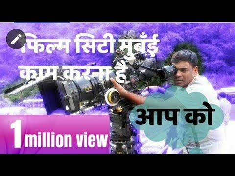 FILM CITY MUMBAI GOREGAON शुटीग सिरीयल की यही होती है