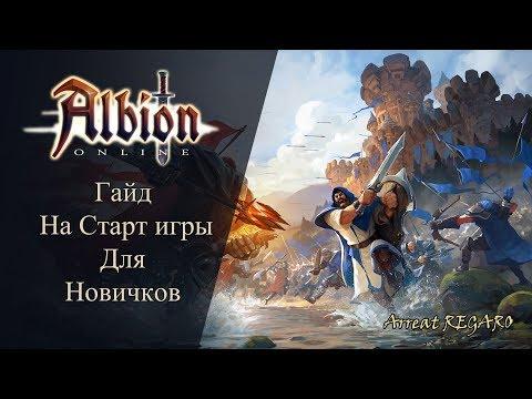 Albion Online : Гайд на Старт игры для Новичков