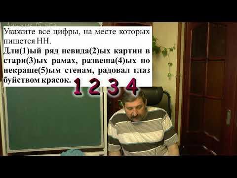 ЕГЭ. Русский на 100. Задание 15.  Практикум  Н и НН.  Кратко, емко и понятно
