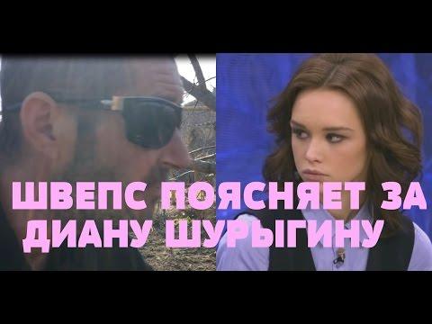 Диана Шурыгина: кто это, пусть говорят, Ульяновск, фото