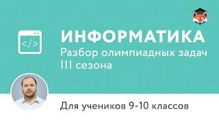 Информатика | Подготовка к олимпиаде 2017 | Сезон III | 9-10 класс