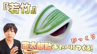 【和菓子職人が作る】『若竹』の練り切りの作り方