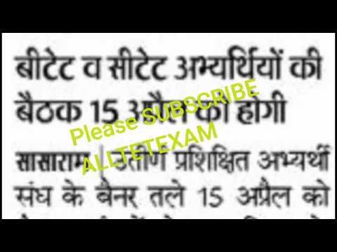 Bihar TET मार्कशीट/Certificate 25 तक सचिव ! Marksheet ! Tet results ! Exam ! Answer Key