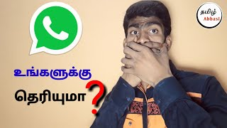 Whatsapp New Trick   இனி யாராலும் எதையும் மறைக்க முடியாது   Tamil   Tamil Abbasi