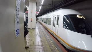 【近鉄特急アーバンライナー】名古屋駅到着