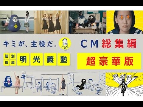 【YDK】 明光義塾 C M 総集編☆超豪華版 【全17種】