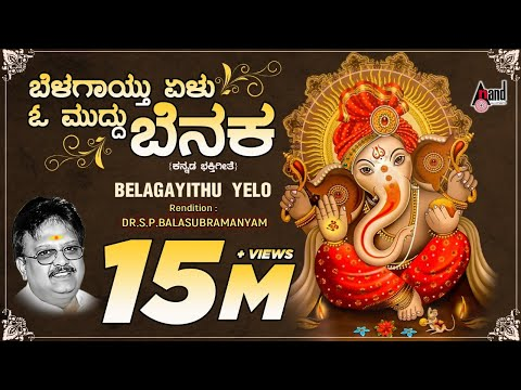 belagayithu-yelo-|-new-kannada-devotional-lyrical-video-song-|-sung-by:-s.p.balasubramanyam