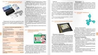 Каталог продукции Компании АРГО на сайте. Katalog kompanii ARGO.