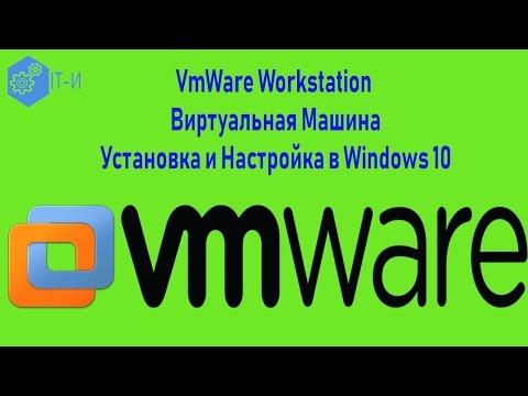 VmWare Workstation| Виртуальная Машина| Установка и Настройка в Windows 10