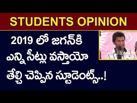 2019లో ఏ పార్టీకి ఎన్ని సీట్లు వస్తాయో తేల్చి చెప్పిన స్టూడెంట్స్ | Students Opinion on AP Politics