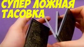 ПРОСТАЯ ЛОЖНАЯ ТАСОВКА КАРТ (FALSE SHUFLE TUTORIAL)