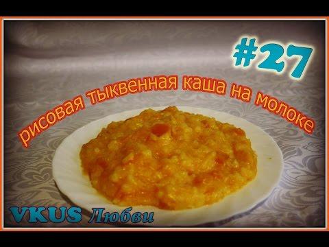 Рецепт: Каша рисовая с тыквой на