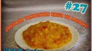 Как сварить - Рисовая тыквенная каша на молоке VKUS Любви.