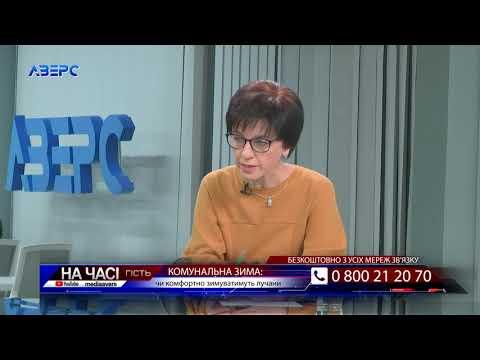 ТРК Аверс: Комунальна зима: чи комфортно зимуватимуть лучани