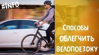 на работу на велосипеде : несколько способов облегчить велопоездку!