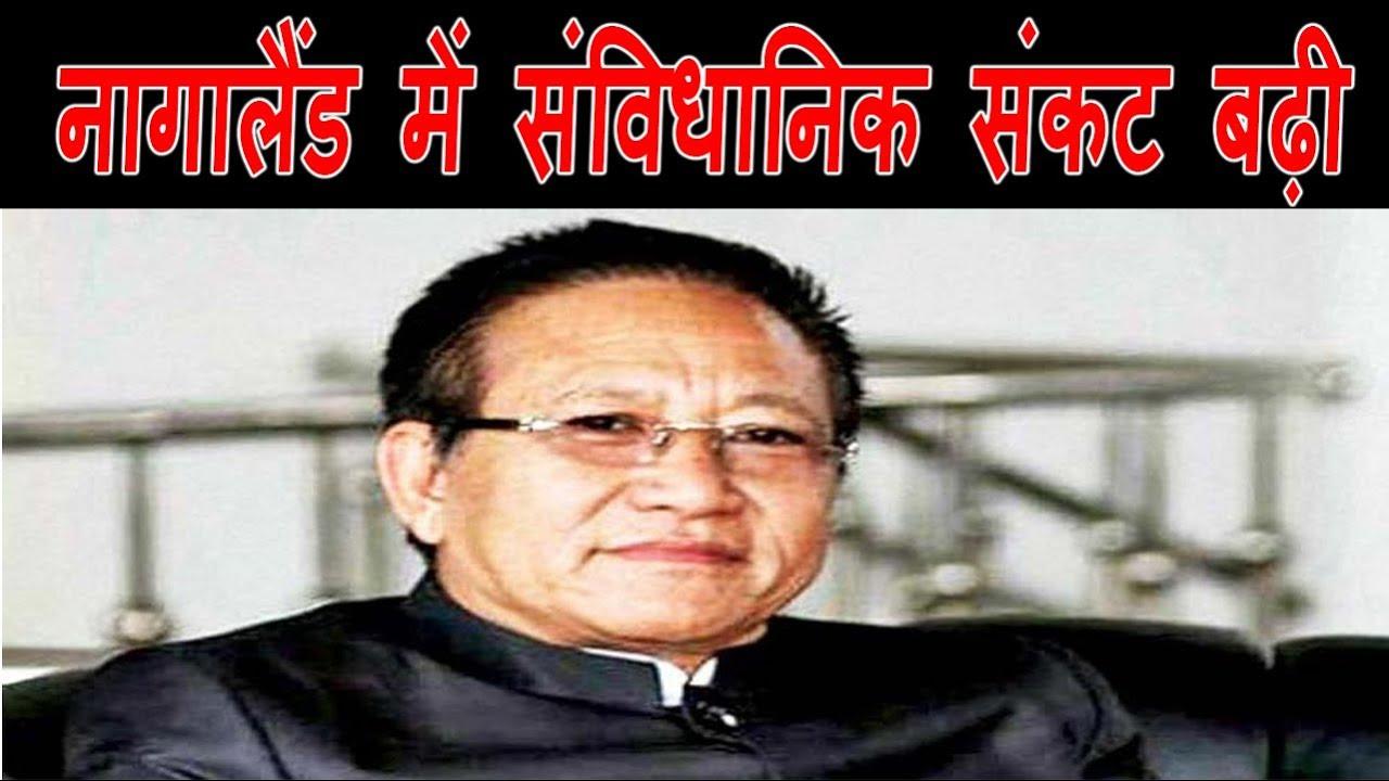 नागालैंड में संवैधानिक संकट बढ़ी | Nagaland latest election news | MobileNews 24