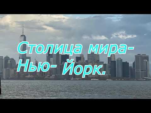 Почему Нью- Йорк называют Большим яблоком.Красивые здания Нью- Йорка из фильмов.New- York. USA. США.