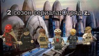 Смотреть сериал Лего сериал сезон 2 серия 2 новый ситх онлайн