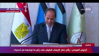 كلمة الرئيس السيسي خلال حفل تخرج الكليات والمعاهد العسكرية
