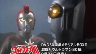 ウルトラマン80 30周年メモリアルDVD BOXⅠ、Ⅱが発売!続いてはBOX Ⅱの...