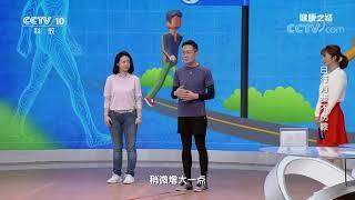 [健康之路]日行万步不伤膝 健步秘诀三 迈开大步| CCTV科教