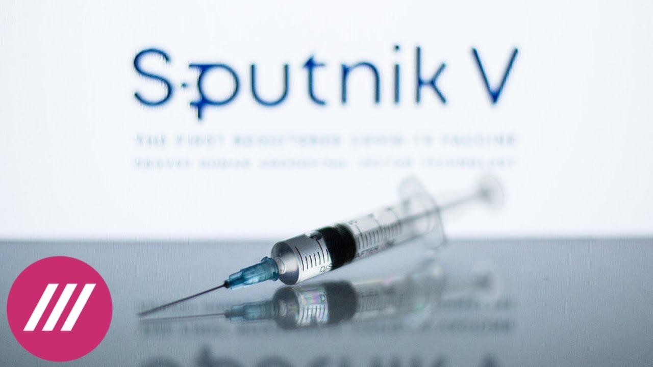 Когда зарегистрируют Спутник V на Западе и что мешает ВОЗ признать российскую вакцину