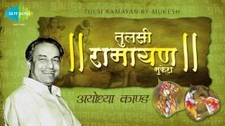 Tulsi Ramayana | Shri Ramcharitmanas | Ayodhya Kand Volume-1 (Part-2)