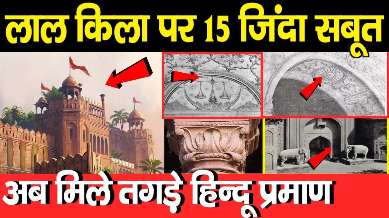 लाल किला पर 15 जिंदा प्रमाण,अब मिले तगड़े हिन्दू प्रमाण | Lal Qila 15 Hindu Evidences in hindi