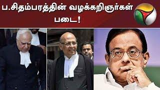 ப.சிதம்பரத்தின் வழக்கறிஞர்கள் படை!   INX Media Case   P. Chidambaram   Karti Chidambaram