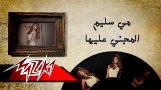 El Magny Aleiha - Mai Selim المجنى عليها - مى سليم