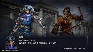 PS4版『無双OROCHI3』の凌統×張遼の友好度イベント集です。 無双OROCHI3...