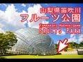 山梨県 笛吹川 フルーツ公園 Yamanashi city Fruits park の動画、YouTube動画。