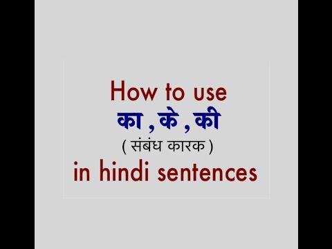 Learn Hindi lesson 72 - कारक ( case ) part 6