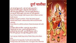 Durga chalisa with lyrics in Hindi and English