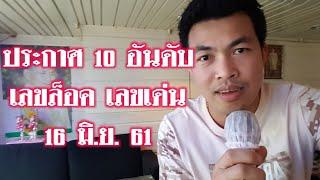 10 อันดับ เลขฮิต เลขล็อค เลขนิยม เลขเด่น เลขดัง 16/6/61