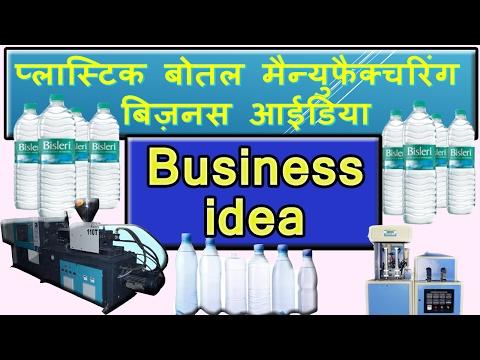 प्लास्टिक बोतल मैन्युफैक्चरिंग बिज़नस आईडिया plastic bottle making business idea