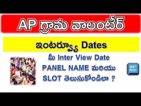 AP grma volunteer Interview date/pannel name /slot application status