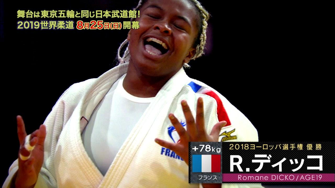 公式】2019世界柔道選手権<ロマ...