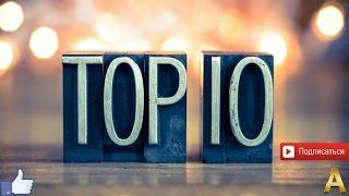ТОП 10 сайтов для развлечения.