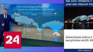 Погода 24: дожди в Таиланде усиливаются, усложняя спасение детей - Россия 24