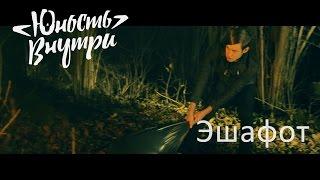 Смотреть клип Юность Внутри - Эшафот