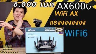 WiFi 6,000 เมก !! WiFi 6 -WiFi AX ใหม่จาก TP-Link Archer AX6000 รีวิว