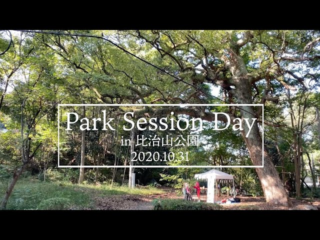 【REPORT】Park Session Day in 比治山公園 2020.10.31
