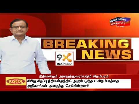 P.Chidambaram News Latest