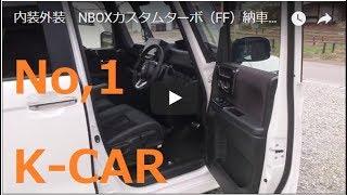 【English subtitles】内装外装 NBOX custom turbo(FF)納車レビュー  The best-selling K-CAR in Japan.