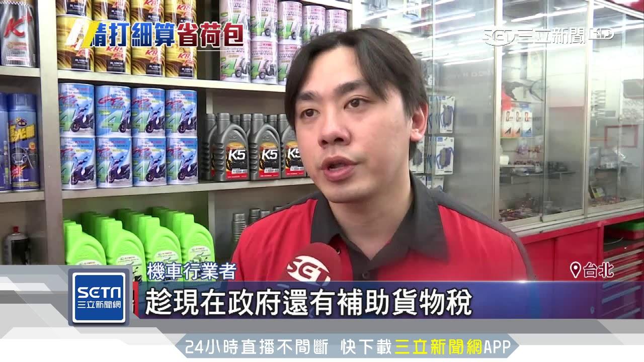 機車舊換新開戰!大廠「補助逾萬」衝買氣 三立新聞臺 - YouTube