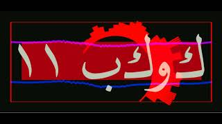 Qarreb Shwai(Featuring Jeries Babish)- قرب شوي