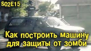 S02E15 Как сделать автомобиль для защиты от зомби [BMIRussian]