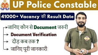 UP Police Constable | 41000+ Vacancy की Result Date | Document Verification | दौड़ कब तक ?
