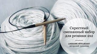 Вязание спицами: скрестный смешанный набор для резинки 2х2